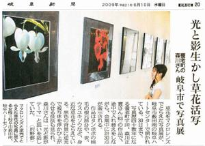 Gifu_newspaoer_2