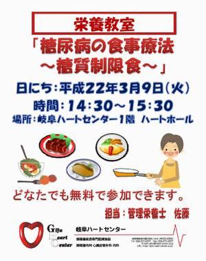 Diabetes_prevention_diet