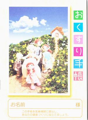 Kusuri1