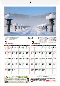 B_2012_calendar_2_3