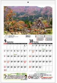 B_2012_calendar_6_5