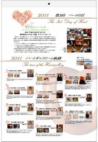 B_2012_calendar_8_6