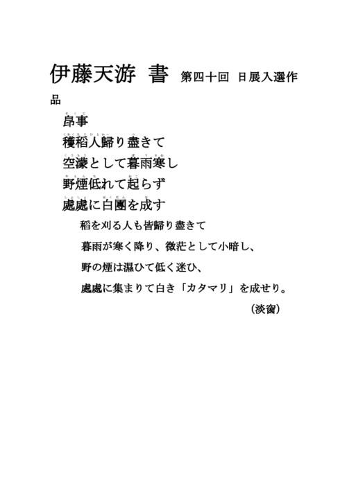 Tenyuu_itou_3