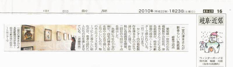 Gifu_kinkou_2