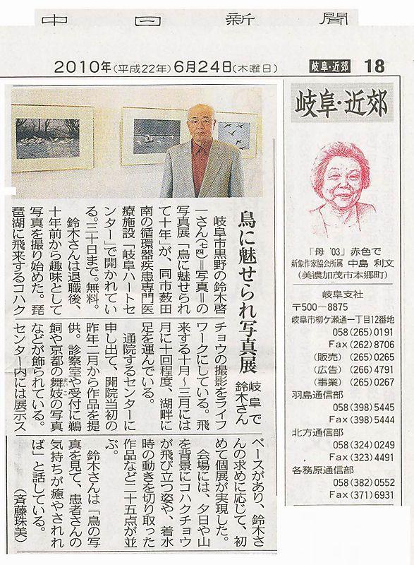 Suzuki_june24_chunichi