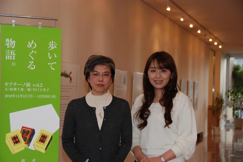 Mari_takeuchi_habuchi