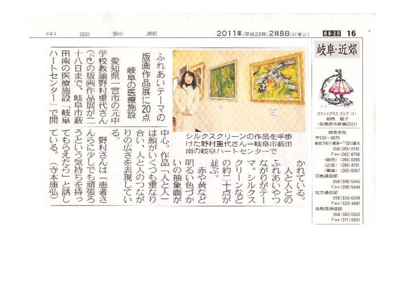 Chunichi20110208_2