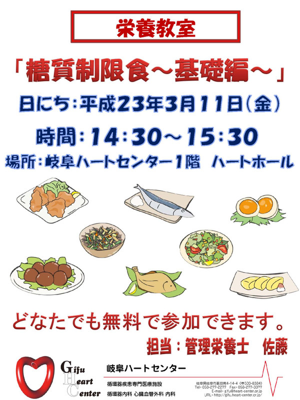 Notice_20110311