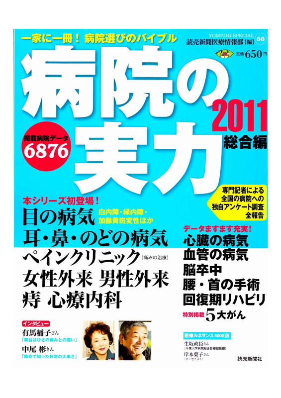 Yomiuri__1_2