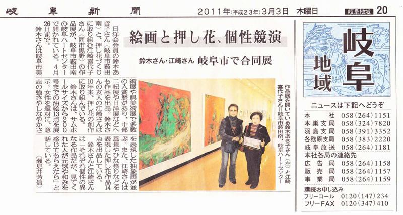Gifu_news