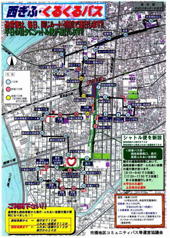 Kurukuru_bus_root