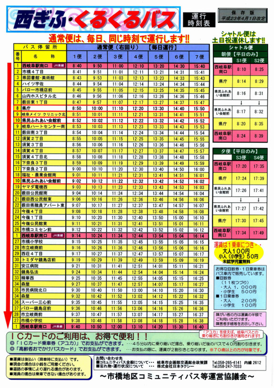 Kurukuru_bus_time_schedule