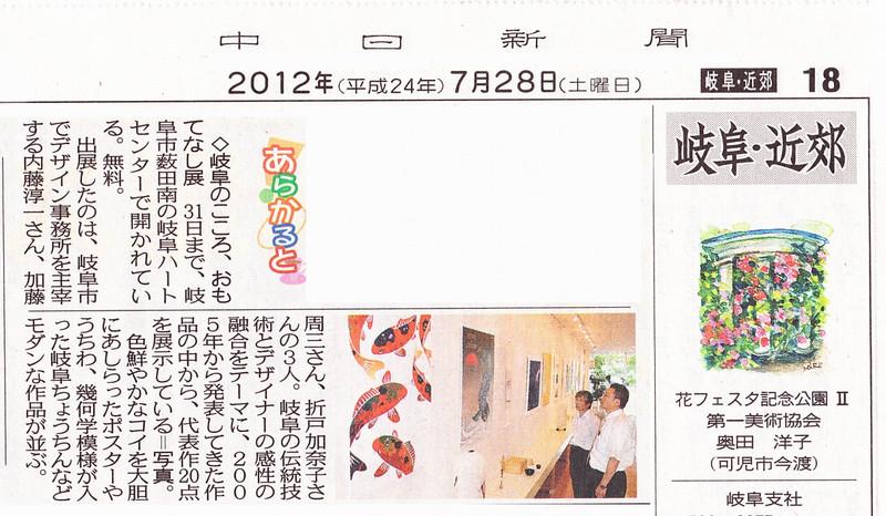Chunichi_20120728
