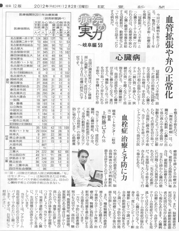 Yomiuri_2012_12_01