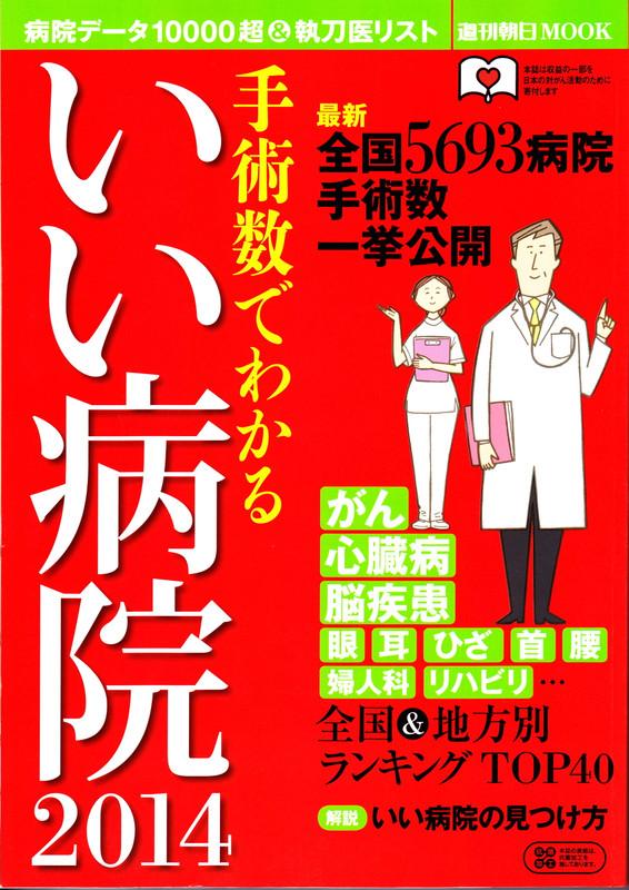 Good_hospital_2014_1