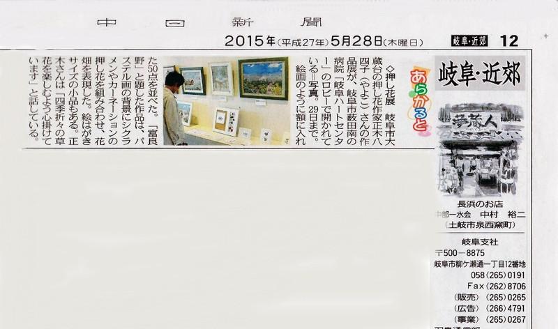 Chunichi_masaki_2