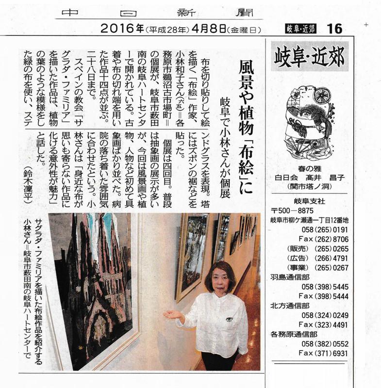 Chunichi_news_paper_kobayashi