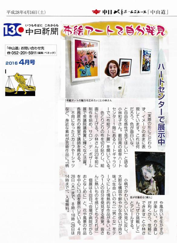 Nunoe_art_chunichi_nakasendo