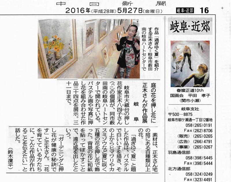 Masaki_chunichi_20160527