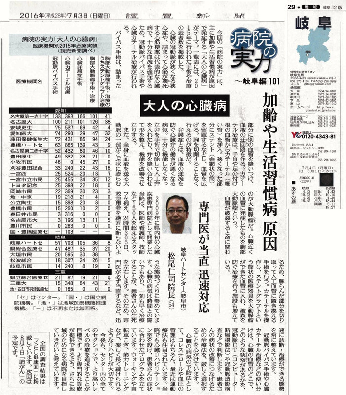 Yomiuri_newspaper_20160703