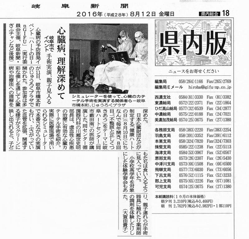 Gifu_news_paper