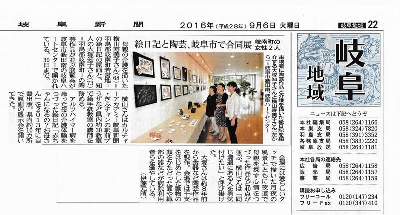 Gifunewspaper20160906