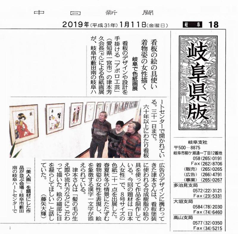 Chunichi_news_paper