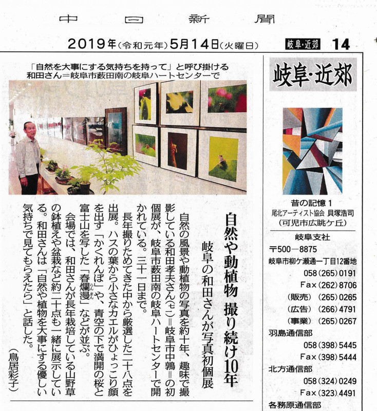 Chunichi_newspaper